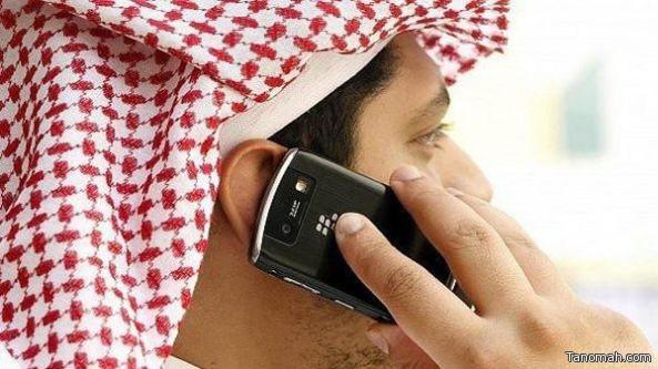 هيئة الاتصالات تصدر وثيقة لحماية المستخدمين