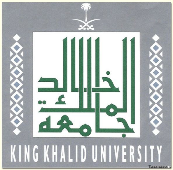 جامعة الملك خالد توضح ملابسات شكوى حملة الدبلومات الصحية