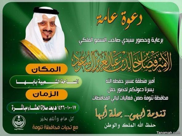 محافظة تنومة توجه الدعوة لحضور مشاركتها في فعاليات المحافظات بأبها