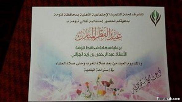 """لجنة التنمية الأهلية بتنومة توجه دعوتها لحضور إحتفالية أهالي تنومة بـ""""عيد الفطر المبارك"""""""
