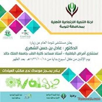 مستشفى تنومة العام يعلن عن زيارة الدكتور عادل بن حسن الشهري