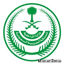الداخلية : استشهاد 3 جنود وإصابة 7 من رجال حرس الحدود بظهران الجنوب