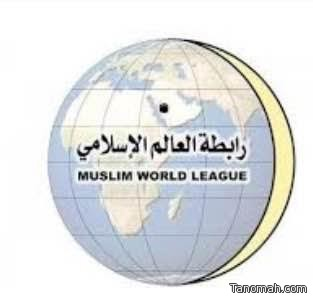 رابطة العالم الإسلامي : تصريحات المالكي ضد المملكة صفوية وتهدف لإشعال الفتنة