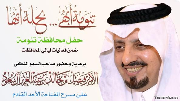 حفل محافظة تنومة على مسرح المفتاحة مساء الأحد القادم