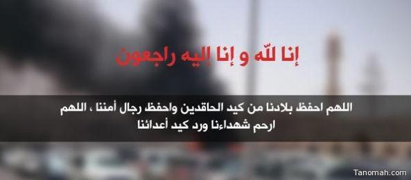 استشهاد 15 شخصاً في تفجير انتحاري بمسجد قوات الطوارئ بأبها