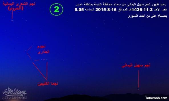 رصد نجم (سهيل اليماني) من سماء تنومة
