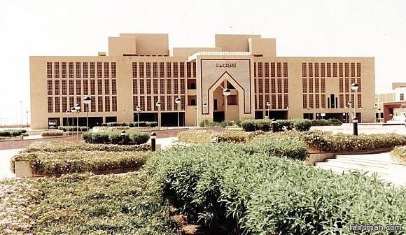 وظائف إدارية شاغرة في جامعة الإمام