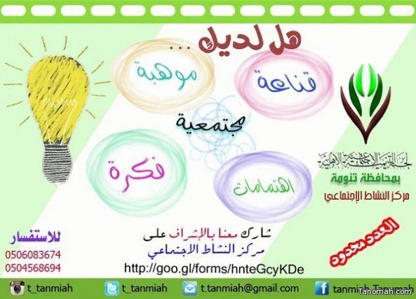 لجنة التنمية الاجتماعية بتنومة تستعد لإطلاق بعض مشاريعها
