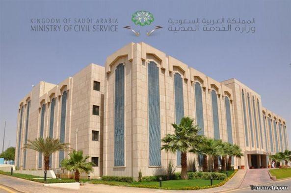 الخدمة المدنية تدعو 1249 مواطنة لاستكمال إجراءات ترشيحهن على الوظائف المشمولة بلائحة الوظائف الصحية