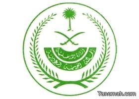 الداخلية : مقتل متسلل لأحد المواقع الأمنية واستشهاد أحد رجال الأمن وإصابة آخرين