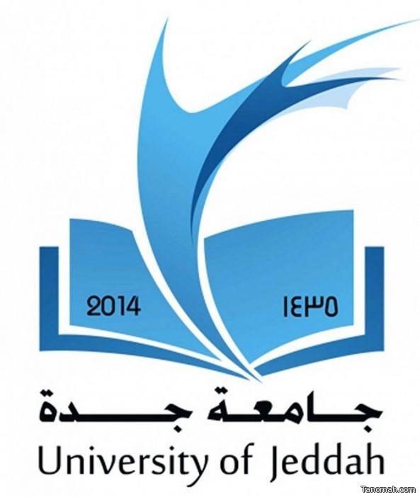 جامعة جدة تعلن عن وظائف شاغرة بكلية التربية للبنات