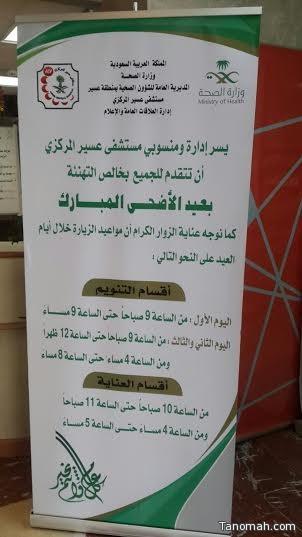 صحة عسير تعلن مواعيد الزيارة في أيام عيد الأضحى المبارك