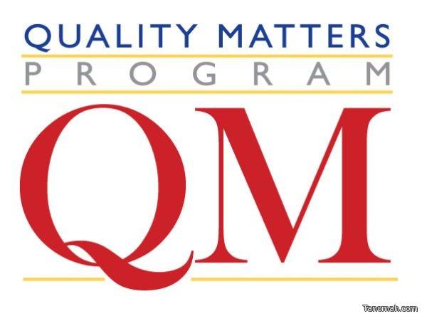 جامعة الملك خالد تحقق الدرجة الكاملة في تطبيق جودة المقررات الالكترونية من منظمة QM  العالمية