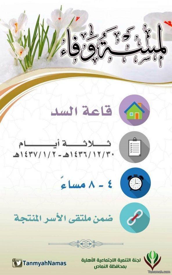 لجنة التنمية بالنماص تقيم ملتقى ( لمسة وفاء ) الثلاثاء القادم