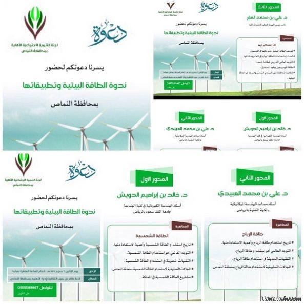 دعوة لحضور ندوة الطاقة البيئية وتطبيقاتها بالنماص برعاية المحافظ على مسرح قاعة إدارة التعليم