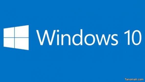 ويندوز 10 يحصل على العديد من الميزات الجديدة