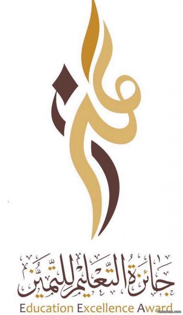 آل قاسم يهنئ الفائزات بجائزة التعليم للتميّز ( بتعليم النماص )
