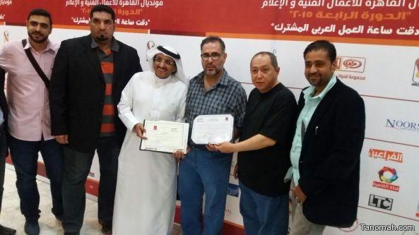 فلم النماص يفوز بشهادة التميزفي مونديال القاهرة للأعمال الفنية