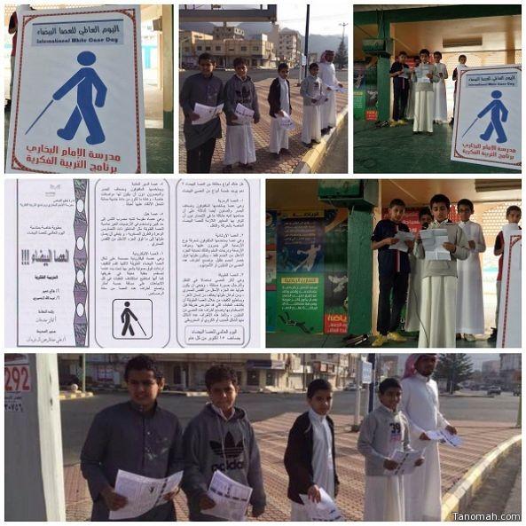 التربية الفكرية بمدرسة الإمام البخاري تفعّل اليوم العالمي للعصا البيضاء