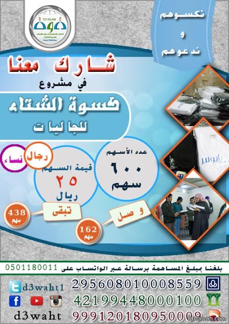 تعاوني تنومة يطلق حملة ( نكسوهم وندعوهم )