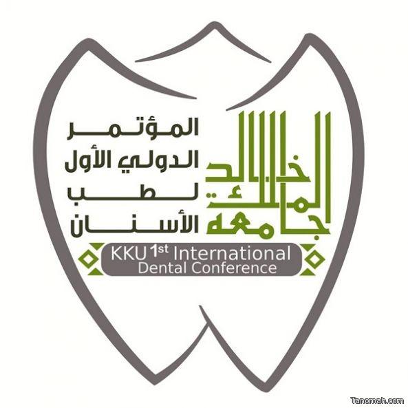 جامعة الملك خالد تستقبل طلبات أكثر من 700 مشارك بمؤتمر طب الاسنان