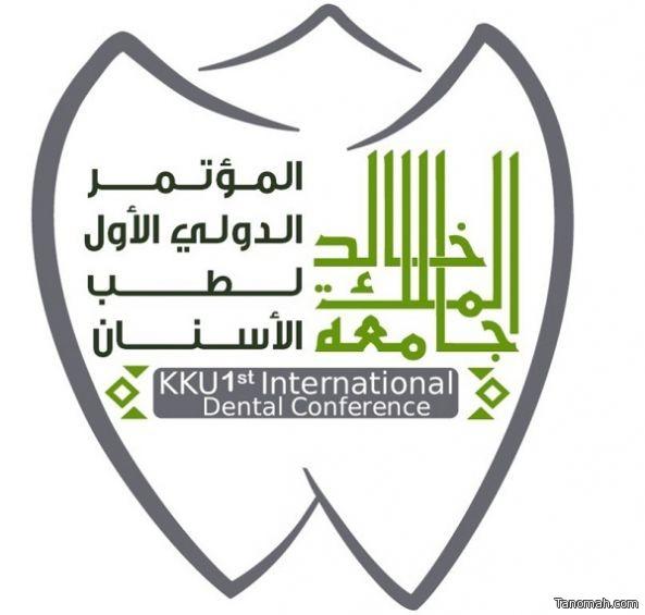 5 ورش علمية تنطلق غداً على هامش المؤتمر الدولي الأول لطب الاسنان بجامعة الملك خالد