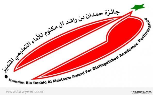ترشيح صالحة الأحمري و نادية الشهري لجائزة الشيخ حمدان بن راشد آل مكتوم