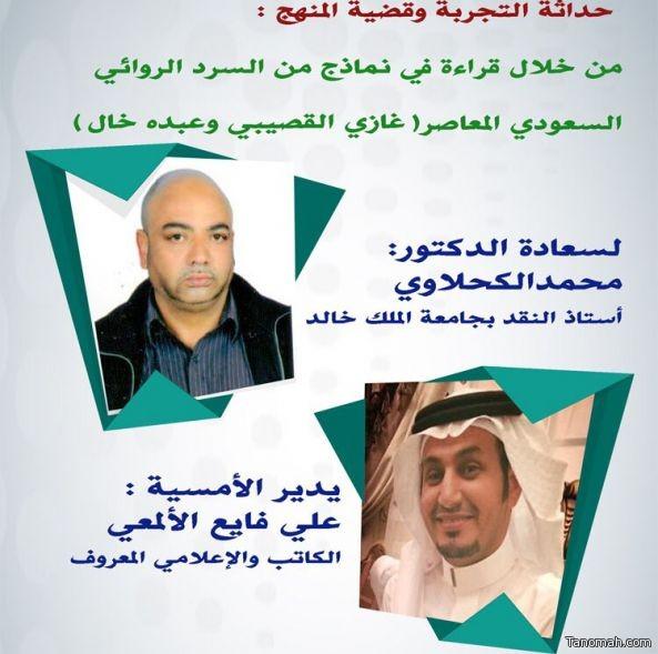 """أمسية عن """"غازي القصيبي و عبده خال"""" في ثقافية بارق"""