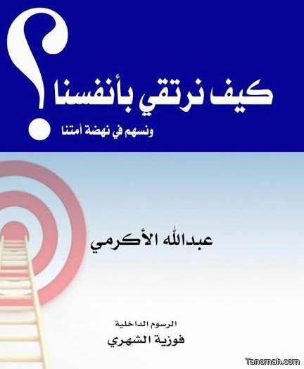 الأكرمي يصدر كتاب ( كيف نرتقي بأنفسنا )