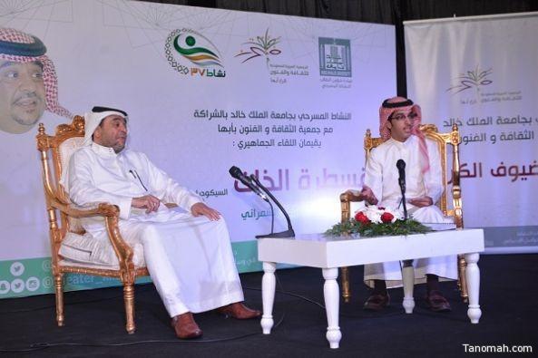 """جامعة الملك خالد تستضيف محاضرة """"قسطرة الذات"""" لراشد الشمراني"""