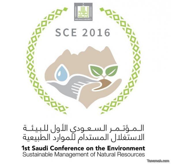 جامعة الملك خالد تنظم المؤتمر السعودي الأول للبيئة