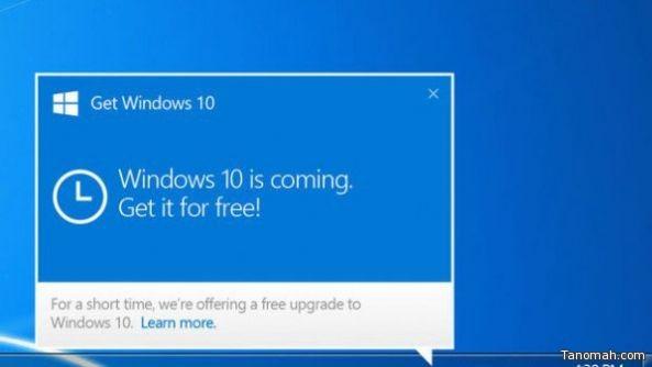 مايكروسوفت تُطلق تحديثًا لبرنامج الترقية إلى ويندوز 10 لجعله أكثر سهولة