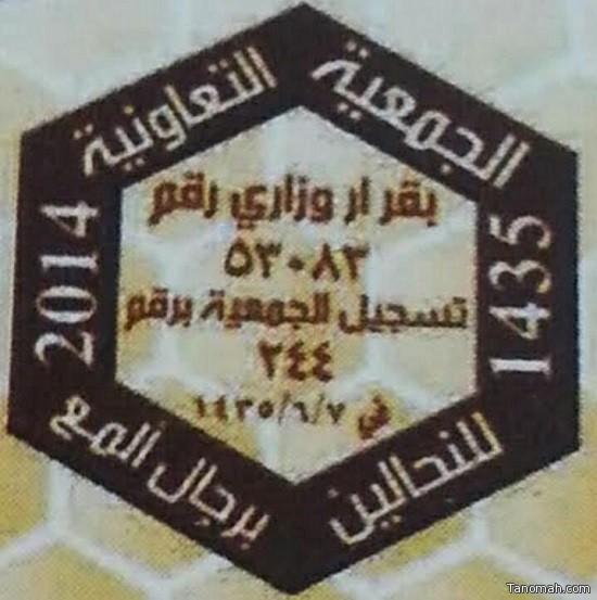 جمعية النحالين برجال ألمع تستعد لمهرجان العسل الثامن