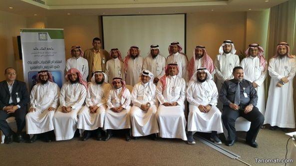 جامعة الملك خالد تطور مهارات التقنية لدى أعضاء هيئة تدريسها