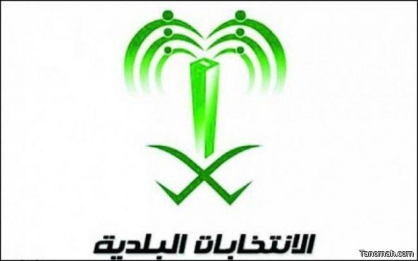 أسماء الفائزين بالانتخابات البلدية في منطقة عسير
