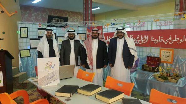 برعاية المساعد بالنماص مدرسة أبي ذر الغفاري تحتفي بيوم اللغة العربية