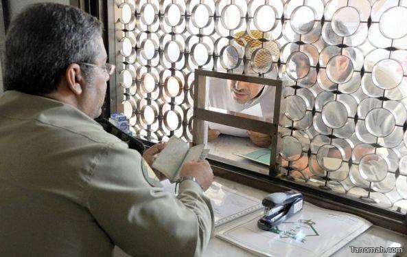 الجوازات: الأحد القادم نهاية المهلة المحددة لتمديد «هوية زائر»