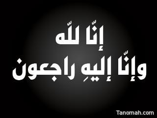 الشيخ عبدالله بن صعبان إلى رحمة الله تعالى