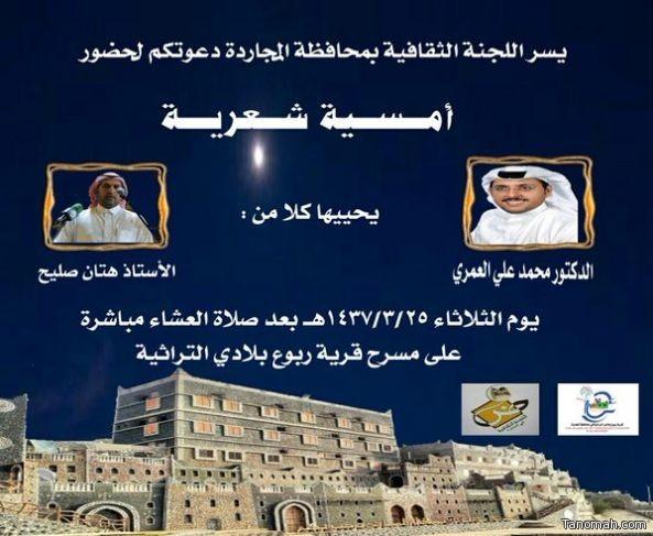 أمسية شعرية للدكتور العمري وصليح الشهري بمهرجان #المجاردة