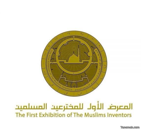 المدينة المنورة تحتضن معرض المخترعين المسلمين الأول