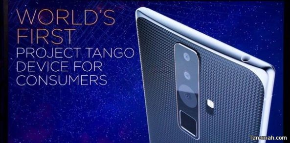 لينوفو تعتزم إطلاق هاتف تابع لمشروع تانغو