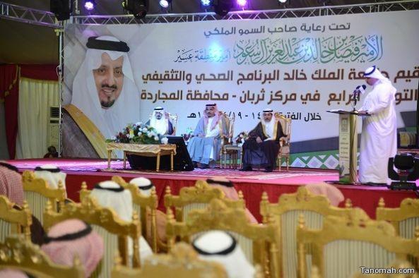 مدير جامعة الملك خالد يفتتح برنامج الجامعة الصحي والتثقيفي والتوعوي الرابع بثربان