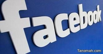 """فيس بوك يضيف خاصية """"النقل التشاركي"""""""