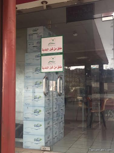 بلدية بنى عمرو تغلق مطعم شهير