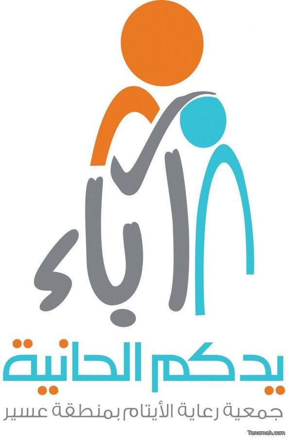 جمعية رعاية الأيتام بمنطقة عسير ( اباء) تفتتح فرع لها في #تنومة