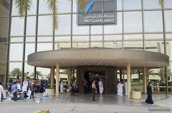 مدينة الملك عبدالعزيز للعلوم والتقنية : تسهم في ابتكار  جديد