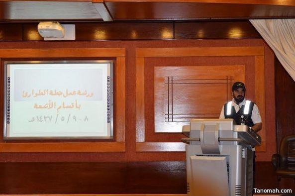 """الهبدان: يفتتح ورشة عمل """"خطة الطوارئ بأقسام الاشعة بمستشفيات وزارة الصحة"""""""