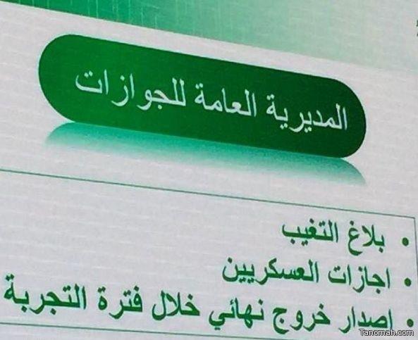 «الجوازات» تطلق خدمة إجازات العسكريين وبلاغ تغيب العمالة المنزلية عبر «أبشر»