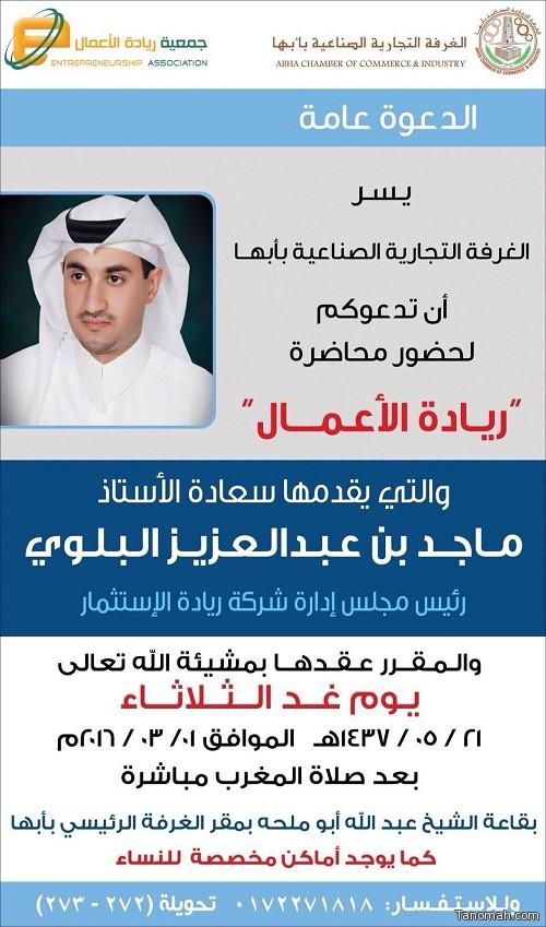 الغرفة التجارية الصناعية بأبها توجه دعوتها لحضور محاضرة للأستاذ ماجد بن عبدالعزيز البلوي