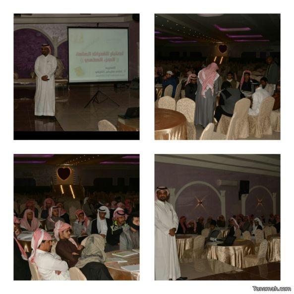 مكتب تعليم #بني_عمرو ينفذ دورته السنوية في القدرات العامة بالتعاون مع جمعية البر